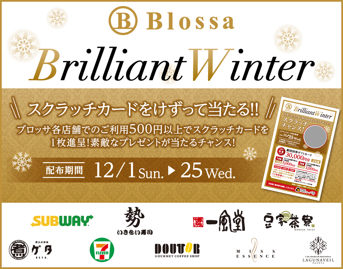 brilliantwinter